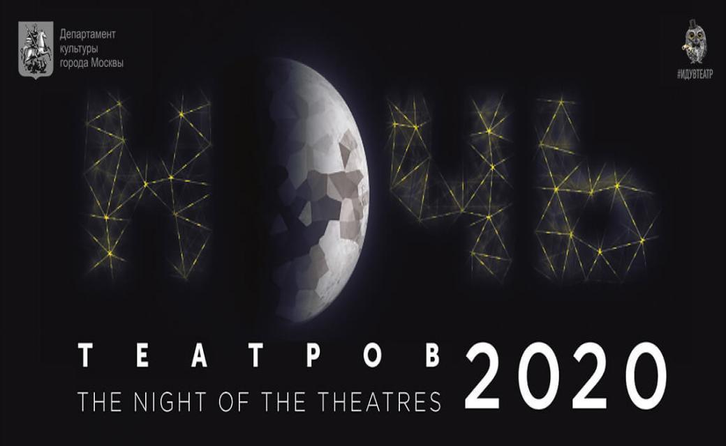 Ночь театров 2020
